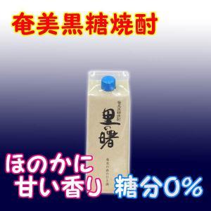 奄美黒糖焼酎 里の曙 レギュラー(早期蔵出し) 25% 900ml 紙パック|ueharahonten