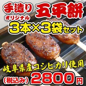 手造り五平餅3本×3袋セット 岐阜県産コシヒカリ使用|uemonshop