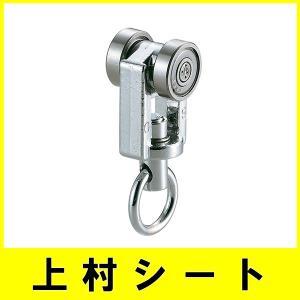 カン下寸法:28mm (=レール下端からカン下の寸法) 許容荷重:30kg 素材:ダイカスト/クロー...