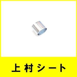 ロープさつま加工金具 8mm用|uemura-sheet