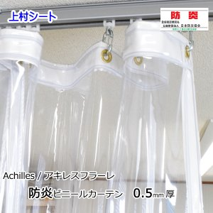 防炎ビニールカーテン 透明 0.5mm厚x幅265-350cmx高さ130-150cm