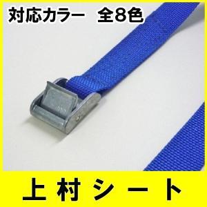 バックル荷締めベルト 固定ベルト バックルタイプ 幅25mm×長さ4m 荷物固定に最適 PPベルト uemura-sheet
