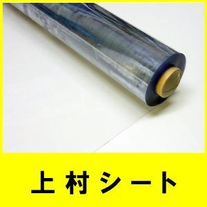 UVカット 透明 ビニールシート カット...