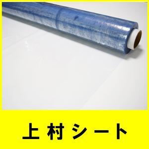 耐熱ビニールシート 透明 ビニールシート 0.3mm×1070mm×30m巻 ハイパーカーテン耐熱 スワロン|uemura-sheet