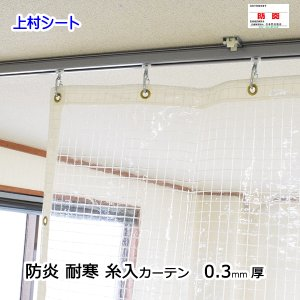 ビニールカーテン 透明 糸入り 0.3mm厚x幅95-195cmx高さ280-300cm|uemura-sheet
