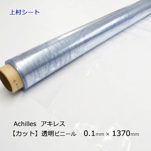ビニールシート 透明 カット販売 0.1mm厚×...の商品画像