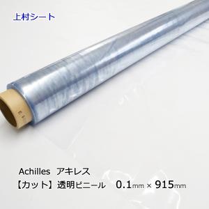 ビニールシート 透明 カット販売 0.1mm厚×915mm幅
