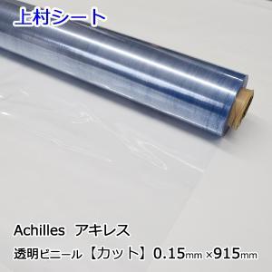 ビニールシート 透明 カット販売 0.15mm厚×915mm幅