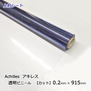 カット販売 透明シート 透明ビニール ビニールテーブルクロス 0.2mm厚×915mm幅