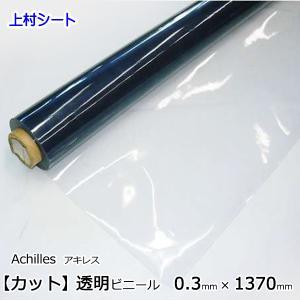 軟質塩化ビニールシート 透明 カット販売 厚み0.3mm×幅1370mm