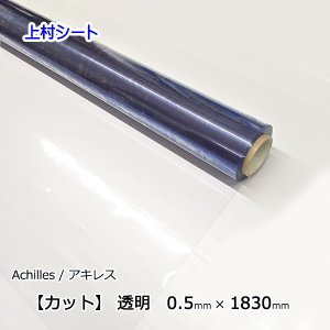 透明ビニールシート カット販売 厚み0.5mm×幅1830mmの画像