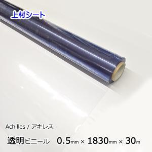 透明ビニールシート 0.5mm×1830mm×30m ロール アキレス|uemura-sheet