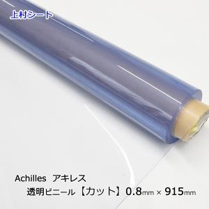 カット販売 ビニールシート透明 0.8mm厚×915mm幅