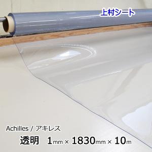 透明ビニールシート 1mm×1830mm×10m ロール アキレスマジキリ 代引不可|uemura-sheet