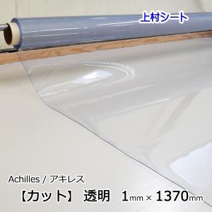 透明ビニールシート カット販売 1mm厚x1370mm幅|uemura-sheet