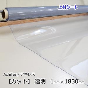 透明ビニールシート カット販売 1mm厚×1830mm幅