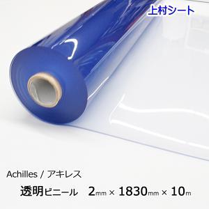 透明ビニールシート 2mm×1830mm×10m ロール アキレス 代引不可 uemura-sheet