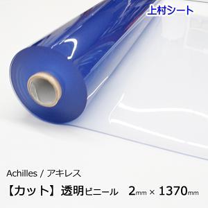 透明ビニールシート カット販売 2mm厚×1370mm幅 オーダーサイズ
