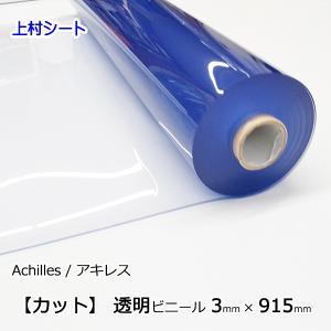 ビニールシート透明 厚手 カット販売 3mm厚×915mm幅 厚手ビニール