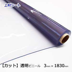 ビニールシート透明 厚手 カット販売 3mm厚×1830mm幅 厚手ビニール ビニールマット|uemura-sheet