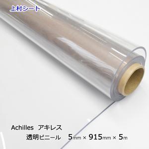 透明ビニールシート 5mm×915mm×5m ロール アキレス 代引不可|uemura-sheet