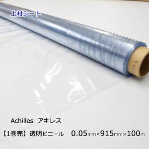 透明ビニールシート 0.05mm×915mm×100m ロール アキレス|uemura-sheet