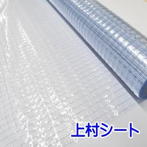 糸入り透明ビニールシート カット販売 0.3mm厚×2050mm幅|uemura-sheet