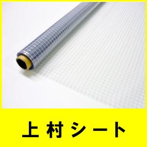 糸入り透明ビニールシート カット販売 0.5mm厚×2030mm幅|uemura-sheet