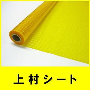 カット販売 糸入り防虫ビニールシート 0.3mm厚×2050mm幅 uemura-sheet