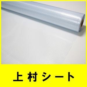糸入り透明ビニールシート カット販売 厚み0.46mm×幅2050mm 耐熱ビニールシート|uemura-sheet