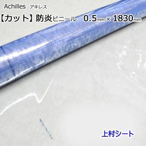 防炎ビニールシート 透明 防炎シート カット販売 厚み0.5mm×幅1830mm アキレスフラーレ