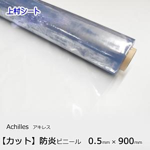 防炎ビニールシート 透明 防炎シート カット販売 厚み0.5mm×幅900mm アキレスフラーレ