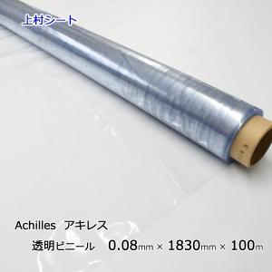 透明 ビニールシート 0.08mm×1830mm×100m ロール アキレス 代引不可 uemura-sheet