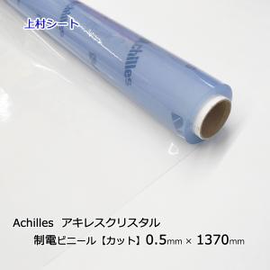 帯電防止ビニールシート カット販売 0.5mm厚×1370mm幅 アキレスセイデンクリスタル 透明