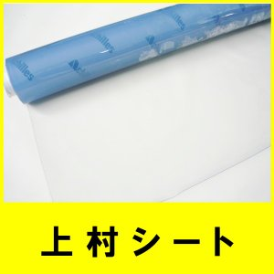 アキレスセイデンクリスタル カット販売 0.3mm厚×1370mm幅 帯電防止シート