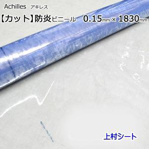 アキレスフラーレ 防炎ビニールシート 透明 0.15mm厚×1830mm幅 カット販売