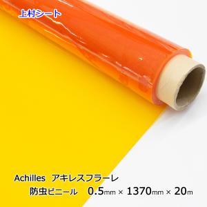 防炎 防虫 ビニールシート 厚み0.5mm×幅1370mm×20m巻 アキレス防虫フラーレ uemura-sheet