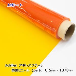 アキレス 防虫フラーレ カット販売 0.5mm厚×1370mm幅 ビニールシート 防虫 uemura-sheet