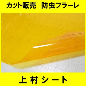 アキレス 防虫フラーレ カット販売 1mm厚×1370mm幅 ビニールシート 防虫 uemura-sheet