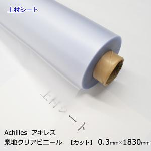 梨地クリア 半透明ビニールシート 0.3mm厚×1830mm幅カット販売