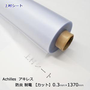 ビニールシート 梨地クリア 帯電防止 カット販売 0.3mm×1370mm