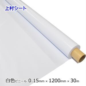 白色ビニールシート 無地 0.15mm厚×1200mm幅×30m 1巻売り uemura-sheet