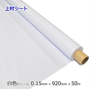 白色ビニールシート 無地 0.15mm厚×920mm幅×50m 1巻売り uemura-sheet