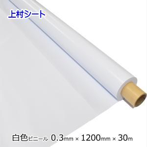 白色ビニールシート 無地 0.3mm厚×1200mm幅×30m 1巻売り