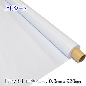 白色ビニールシート 無地 カット販売 0.3mm厚×920mm幅