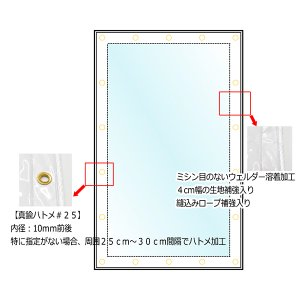 厚手 透明ビニールカーテン 0.5mm厚x幅265-310cmx高さ105-125cm|uemura-sheet|02