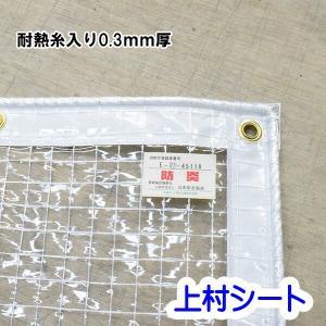 透明ビニールカーテン 耐熱糸入り 防炎 0.3mm厚x幅95-195cmx高さ105-125cm