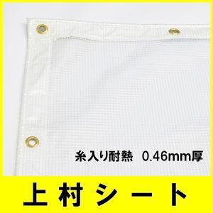 耐熱ビニールカーテン 防炎 透明 0.47mm厚x幅95-195cmx高さ130-150cm