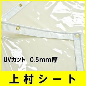UVカット 透明ビニールカーテン 0.5mm厚x幅50-12...