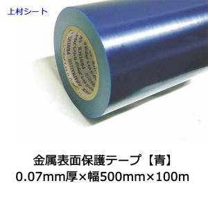 表面保護テープ 厚み0.070mm×幅500mm×100m 青 ダイワプロタック 金属表面保護に最適 整備用品